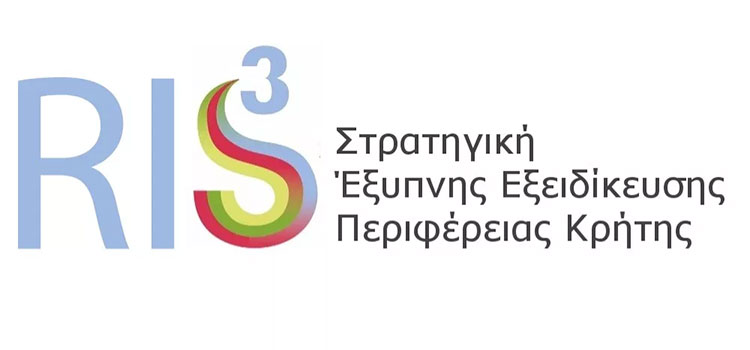 Έρευνα και ανάπτυξη από Μικρομεσαίες Επιχειρήσεις σε τομείς της Στρατηγικής Έξυπνης Εξειδίκευσης (RIS3) στην Περιφέρεια Κρήτης
