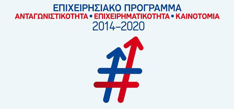 Κατάθεση πρότασης στο ΕΠΑνΕΚ 2014 – 2020