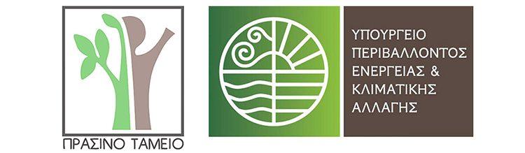 Έγκριση Χρηματοδοτικού Προγράμματος του Πράσινου Ταμείου με αντικείμενο και τίτλο «Απόκτηση ελεύθερων Κοινόχρηστων Χώρων στις πόλεις 2018»