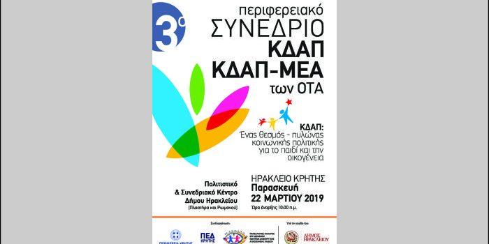 3ο Περιφερειακό Συνέδριο δομών ΚΔΑΠ και ΚΔΑΠ-ΜΕΑ των Δήμων