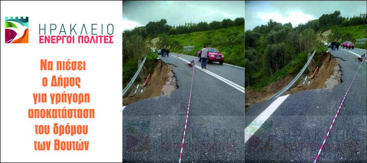 Ενεργοί Πολίτες: Να πιέσει ο Δήμος για γρήγορη αποκατάσταση του δρόμου των Βουτών