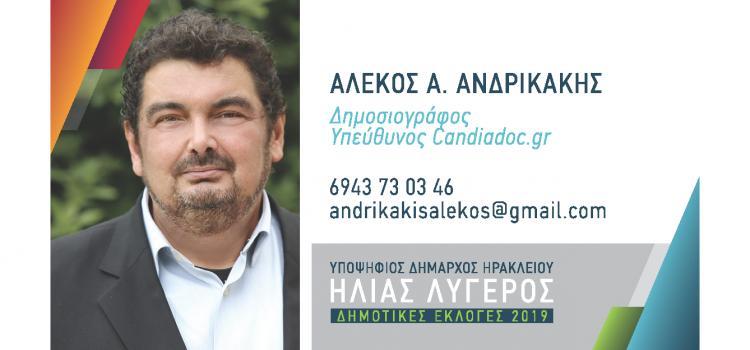 Άρθρο του Αλέκου Ανδρικάκη στο Candiadoc.gr