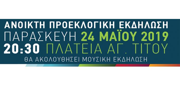 Ανοιχτή Προεκλογική Συγκέντρωση Παρασκευή 24 Μαΐου