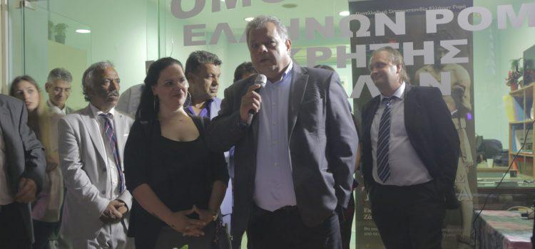 Παρουσία των Ενεργών Πολιτών τα εγκαίνια των γραφείων της Ομοσπονδίας Ελλήνων Ρομά Κρήτης