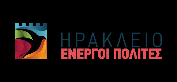 Συνέλευση Δημοτικής Κίνησης Ηράκλειο Ενεργοί Πολίτες